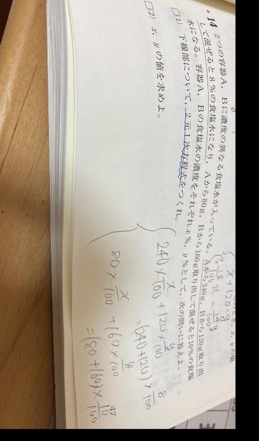 連立方程式の途中式を教えてください お願いします