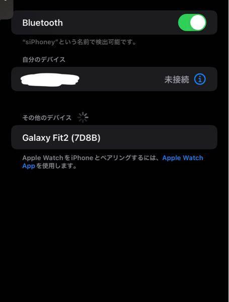早めに回答お願いしたいです。 今この夜の時間に自分の部屋で Bluetoothを開いたら Galaxy Fit2 (7D8B) というのが初めて出てきました。 これはなんですか?興味本位で接続したら 接続出来ました でも解除ボタンはありませんでした 接続しちゃいましたが大丈夫でしょうか?少し心配です 一応画像載ってけておきます。