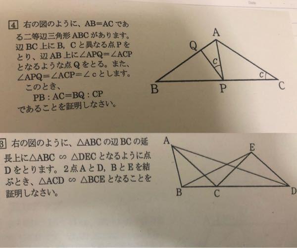至急!中3の数学の問題です。 図の照明が苦手で困ってます。助けてくださると幸いです。