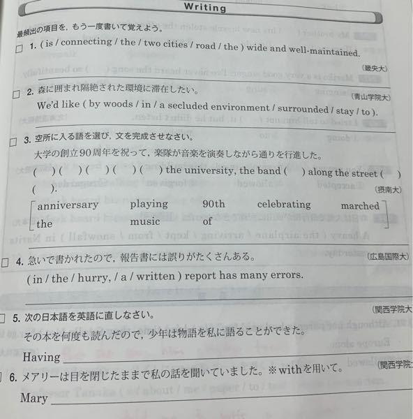 大至急 至急 英語得意な人教えてください。 英語の並び替え、英作文です↓ 英語 英文法 英作文 英検 入試 受験 受験勉強 勉強