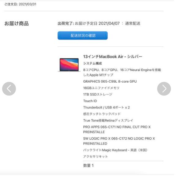 フリマサイトにて Macbook Air の購入を考えています。初めてのMac購入なので、プリインストールソフトについて質問があります。 下記画像が商品ページに掲載されているのですが、こちらの商品は「FINAL CUT PRO X」と「LOGIC PRO X」がプリインストールされているという事なのでしょうか。 ご回答お待ちしております。よろしくお願いいたします。