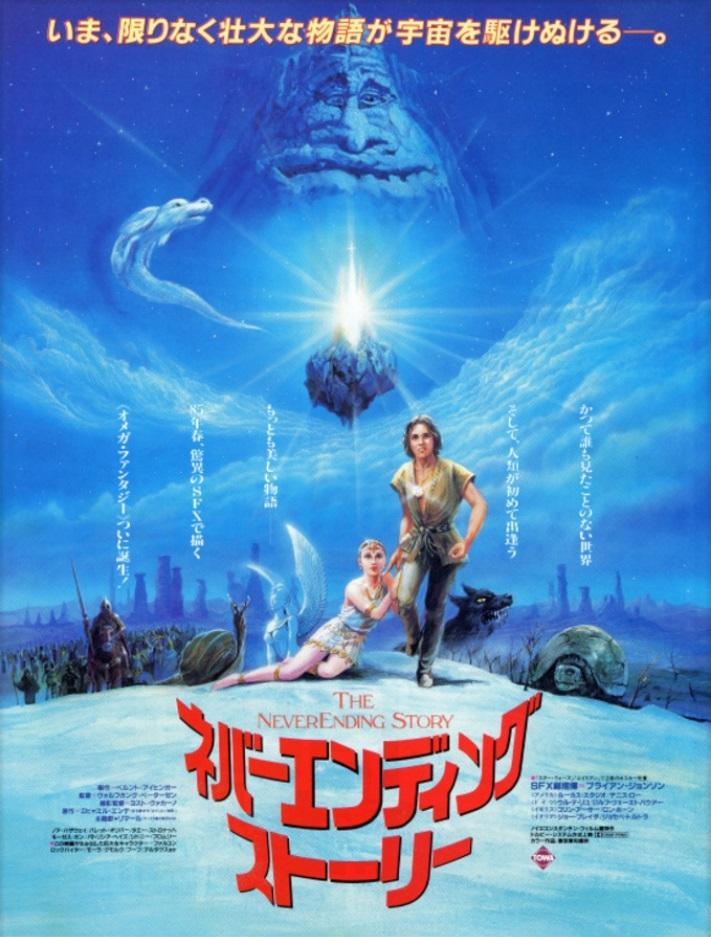 ファンタジー映画が見たいのでオススメ作品教えてください。 見事なCGのやつじゃなく、ネバーエンディングストーリーのように 多少チープでも舞台みたいなセット感が感じられるやつがいいです。 https://movies.yahoo.co.jp/movie/17252/