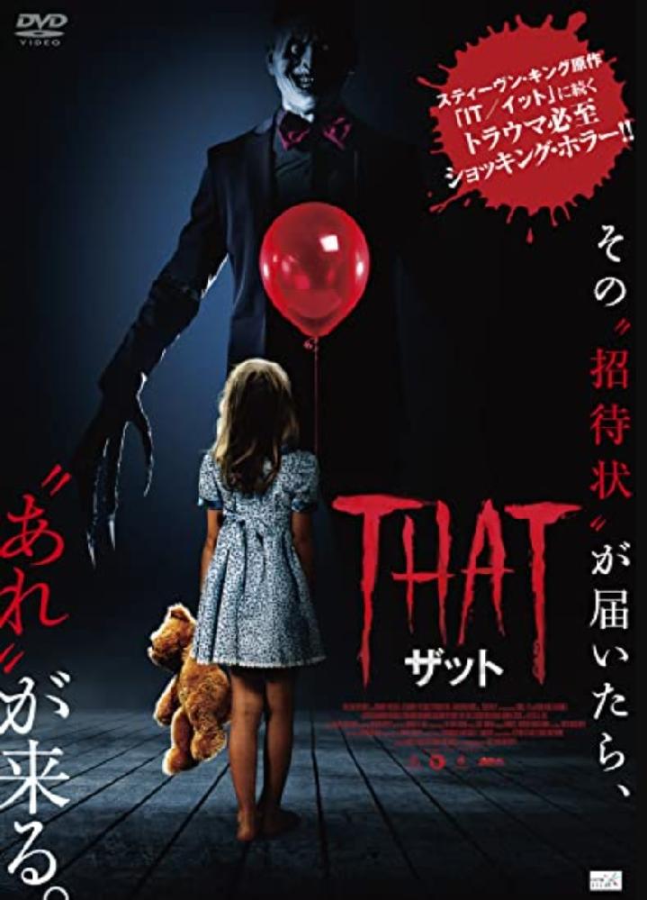 映画の「IT/イット(2017)」がレンタル開始したばかりのとき、 「THAT/ザット」という映画のパッケージがあまりにそっくりで危うくレンタルしかけたことがあります。 皆さんはパッケージに騙されて映画をレンタルまたは購入したことはありますか? https://movies.yahoo.co.jp/movie/362674/