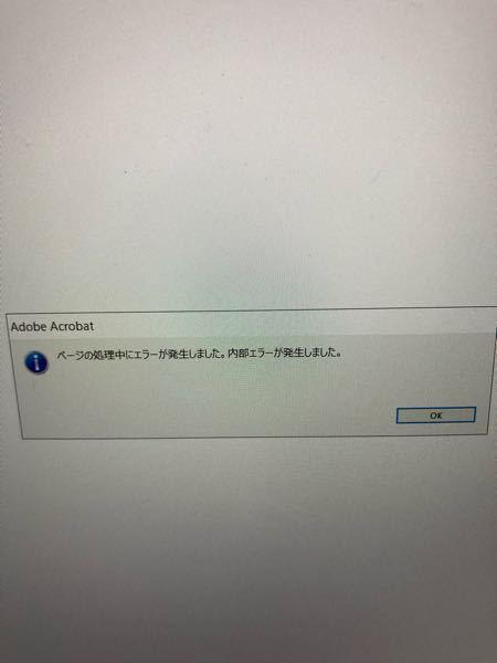 Windows10です。 PDFを開いた際にこんな画面が出るのですが 対処法をご教示願います。