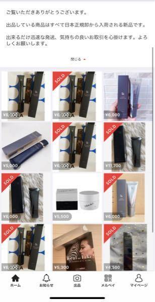 POLA 定価1万8000円もするアイクリームが6000円等で大量に出品され売られています。 これって本物なのでしょうか?