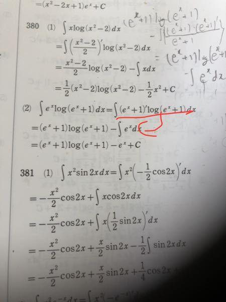 赤線の途中式を教えてください どれをf(x)とおいたらいいのかわかりません