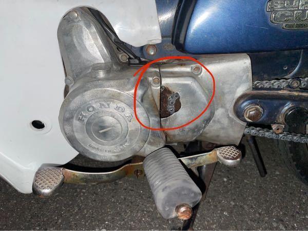 スーパーカブのエンジンカバー?の割れって直すこと可能でしょうか? またいくらくらいでパーツ購入できますでしょうか?
