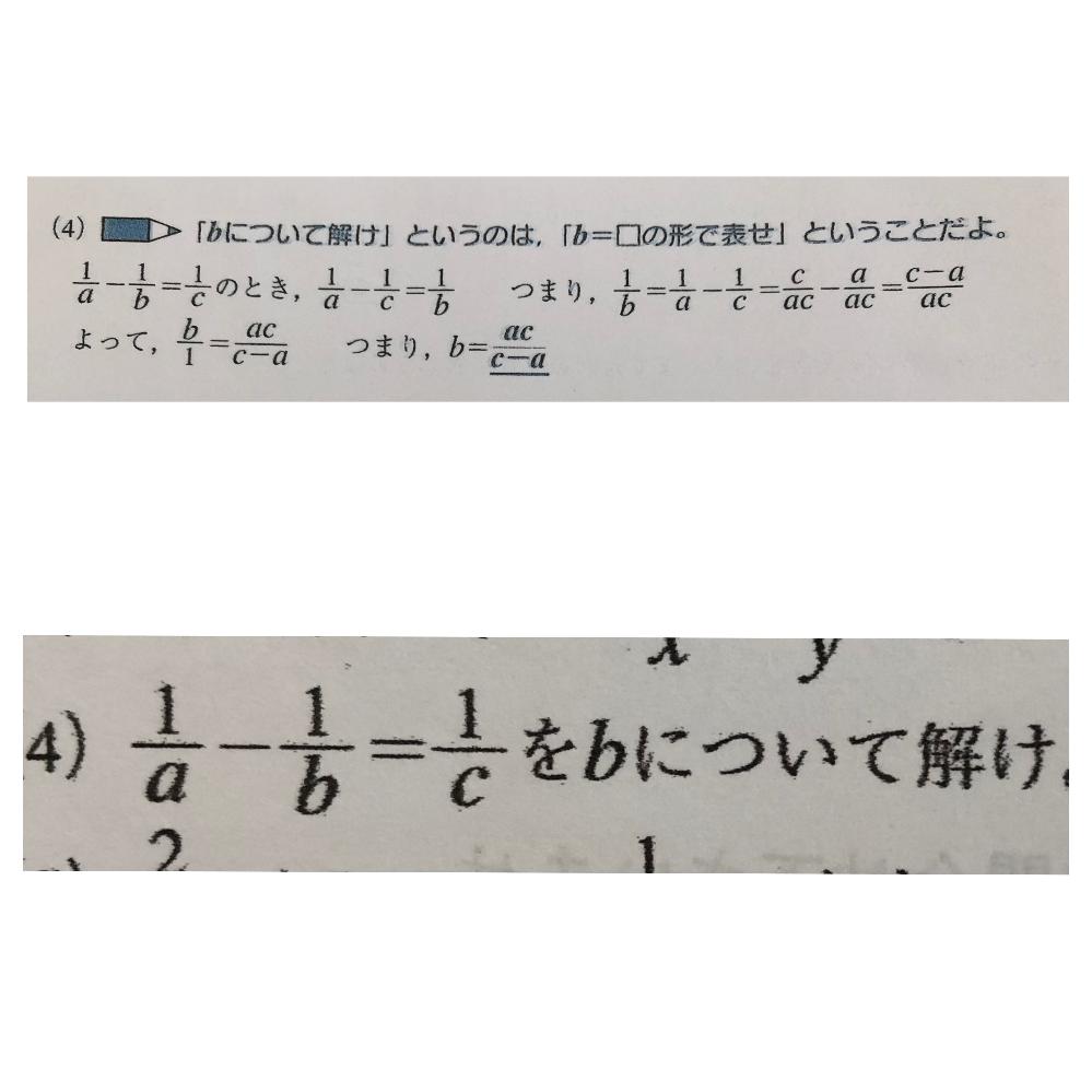 高校受験対策問題についての質問です。 この問題の解説で、1/b=1/a-1/c=c/ac-a/acの形になるのは何故ですか?