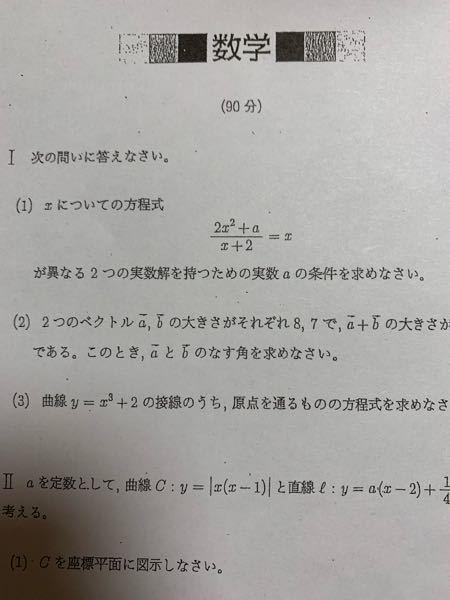 Iの(1)の問題の解き方を教えて欲しいです! x≠-2に気をつけた上で 2次方程式の形にし、 判別式を解くだけではいけないのでしょうか?