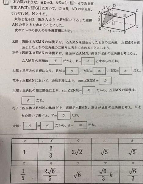 高一数学 なぜ エ、オ が √5 になるのか分かりません… 三平方の定理から エ、オは √3 じゃないんですか…?