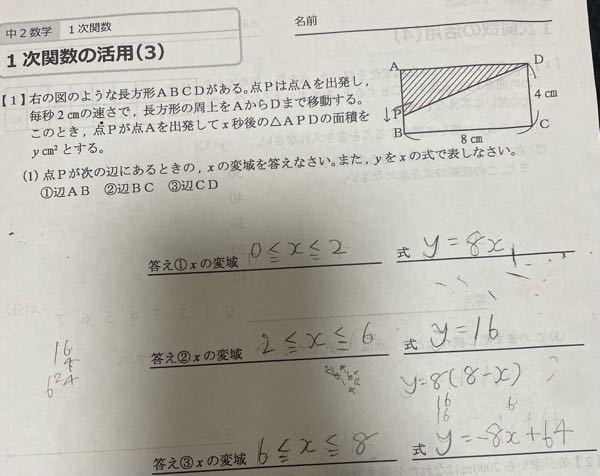中2数学です!汚くてごめんなさい!至急です!!泣 この問題の答えと解説お願いします! 特に3番の式詳しく解説おねがいです!