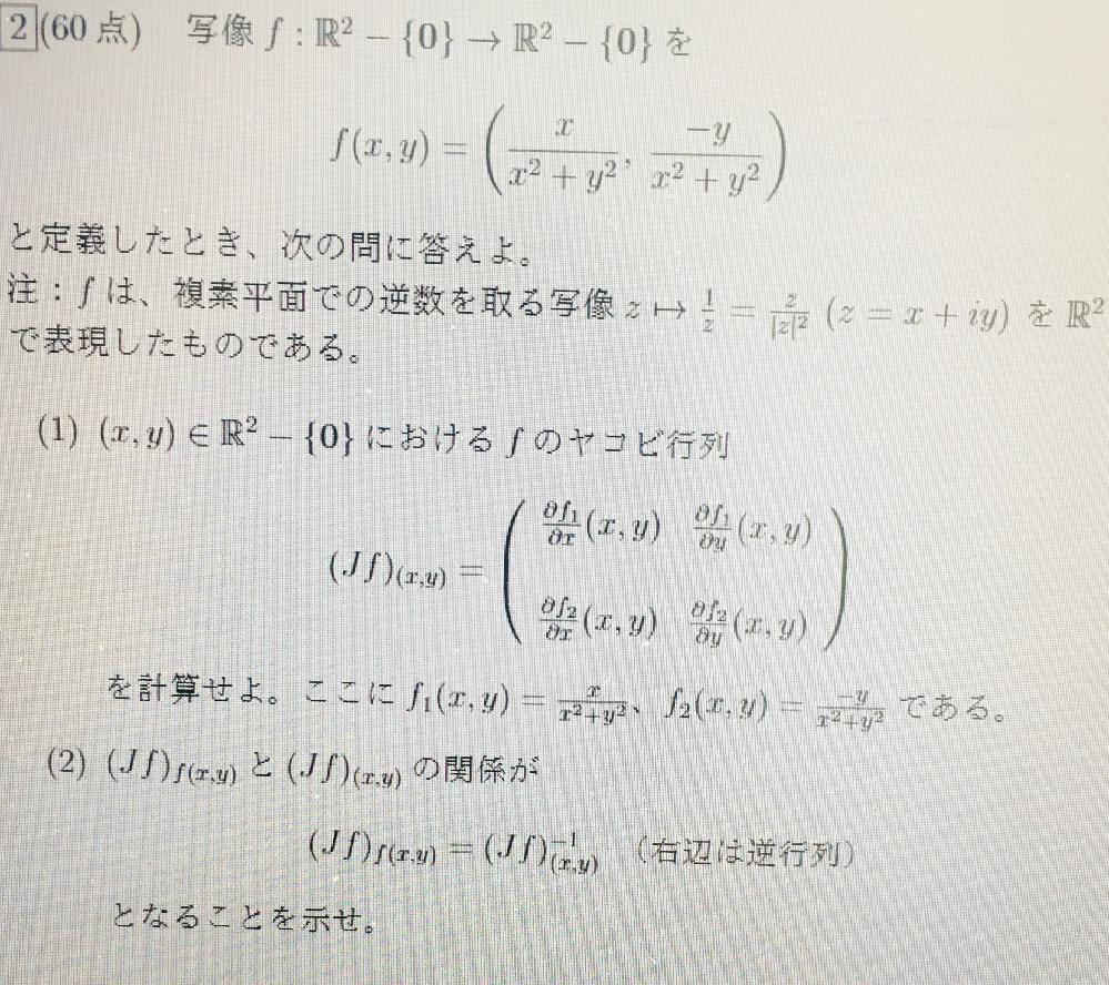 (1)を解いて頂きたいです。 よろしくお願い致します。