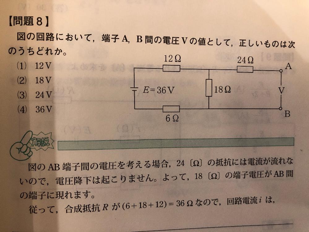 電気について質問です。 問題の解答の解説を読んでもさっぱりなのでご指導願います。 なぜAB端子間に24Ωの抵抗には電流が流れないのでしょうか?