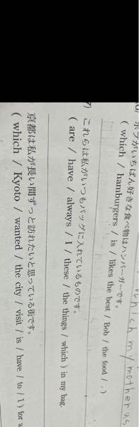 【至急‼︎】関係代名詞の目的格の並び替え問題です わかる方教えてください!!!!