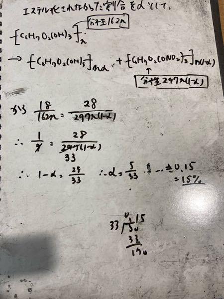 セルロースに混酸を加えるとトリニトロセルロースができる。セルロース18gからトリニトロセルロースが28g得られた。このときセルロースのヒドロキシ基でエステル化されなかったものはヒドロキシ基全体の何パーセン トか?という問題で以下のようにやったのですが、解答とは違う値になりました。どこが違いますか?解答は33パーセントです。