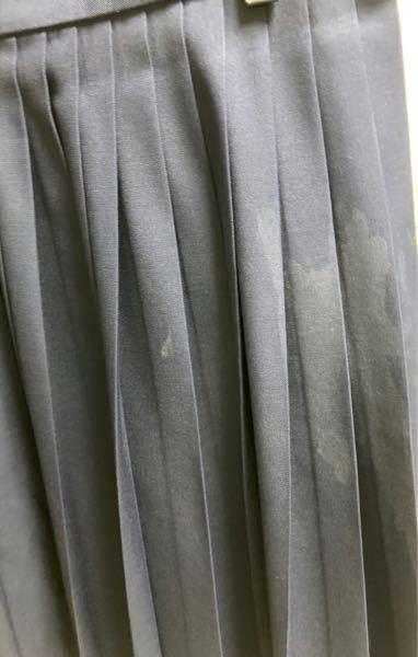 制服のスカートにシミのようなものがついていました。(写真右あたりです。何の汚れなのかは全くわかりません。) 一度クリーニングに出してから、1~2日ぐらいは汚れがとれて綺麗だったのですが、それからだんだん汚れが元に戻ってきました。この汚れを取ることは不可能でしょうか…。