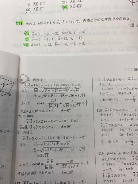 数Bについての質問です。 内積を求めるときに、 cosシーターを使うと思うのですが、 なぜ使われていないのか教えてくださいm(_ _)m