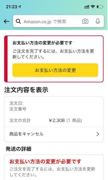 バンドルカードリアル+を使って Amazonで商品をご購入したのですが アプリを閉じると 写真のようになります。何度確認してもなります。 どうしたらいいでしょうか?
