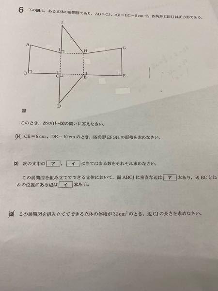 この問題の(3)の解き方を教えてください。