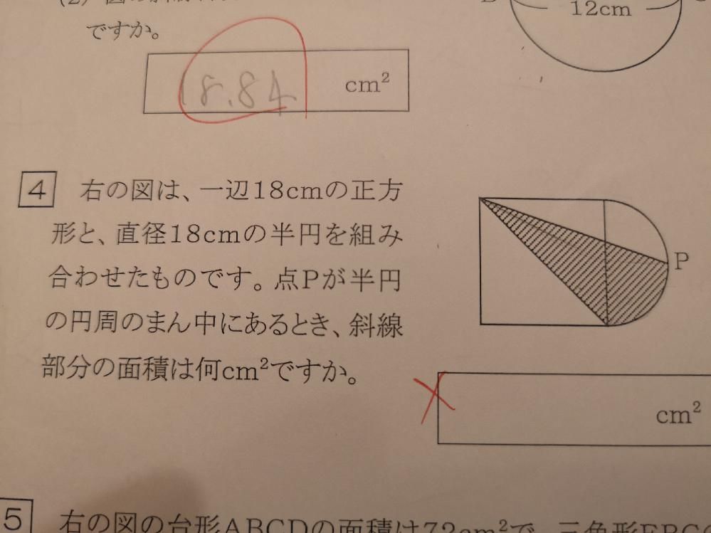 中学受験の算数です。解答を教えて下さい!
