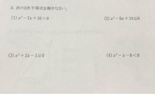 至急!!2次不等式が得意な方!!数学I 全て2次不等式です。全部解いて欲しいですができる限りでも大丈夫です(;´Д`)急ぎめでお願いします(´;ω;`)