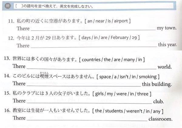 [ ]の語句を並べ換えて、英文を完成させて下さい。 よろしくお願いします