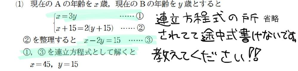 <至急>中1数学問題です。教えてください。連立方程式のとこ飛ばされててわかんないです。