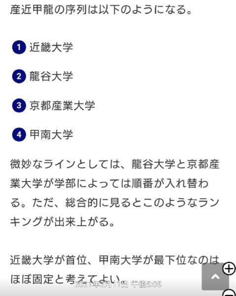 甲南大学と京都産業大学が逆転し、甲南が下になったのはいつぐらいからですか?