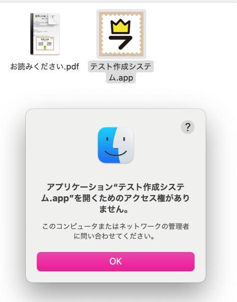 MacBookの質問です。ソフトウェアは最新で、Big Sur 11.6 です。 ダウンロードしたアプリを開こうとしましたが、アプリケーションのアクセス権がないと表示され開けません。 アクセス権は、読み書き出し共に許可しています。 どうしたら開けますでしょうか。。。。