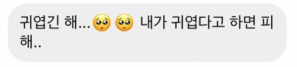 韓国人の友達から送られてきたのですが、この文章を自然な文章に翻訳してほしいです!! お願いします( ᐡ。› · ‹。ᐡ )