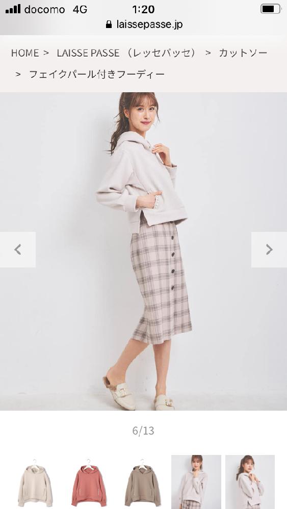 パーカーにロングスカートって可愛いですか?