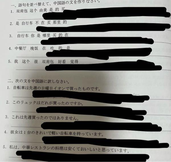 中国語です。この問題教えてください。