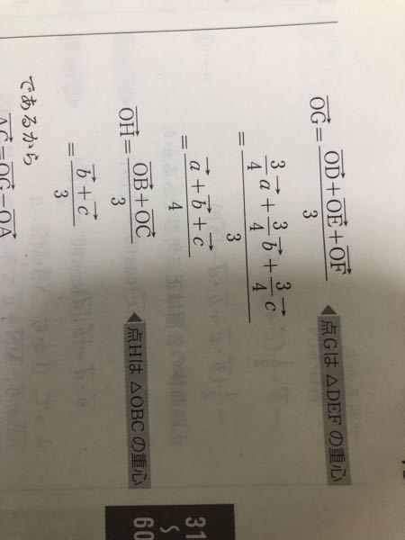 支給!3/4a+3/4b+3/4c/3がa+b+c/4になるわけを教えてください!