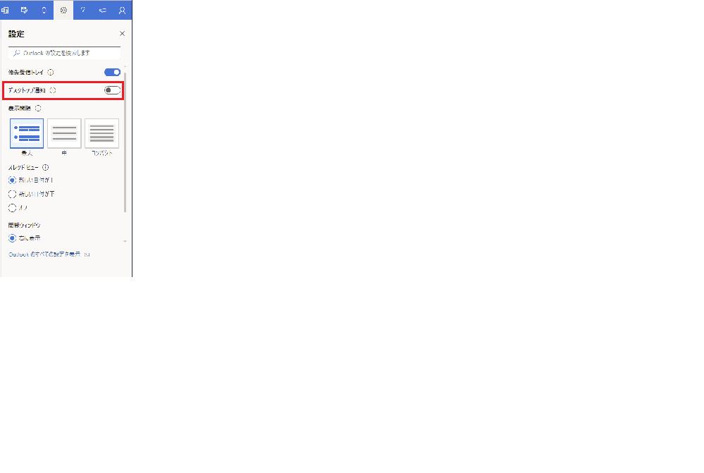 Outlookの設定でデスクトップ通知の選択が出来ないのですが、何が原因かわかりません。どなたかわかる方いらっしゃったら教えていただけると幸いです。 よろしくお願い致します。