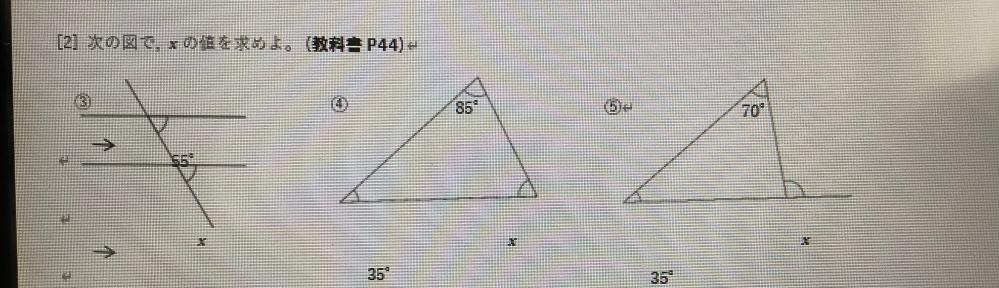 数学 三角形の性質 画像の問題解き方を教えてください。 値なので角度かなと思うのですがxが変なところにあってわかりません