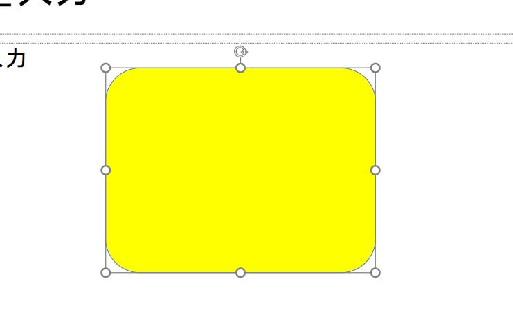 パワーポイントの図形で角丸の調整ができない こちらのサイトの説明ではハンドルが表示されるとのことですが、 添付した写真の通り、ハンドルは表示されていません。 https://dekiru.net/article/15983/ どうやったら調整できるようになりますか?
