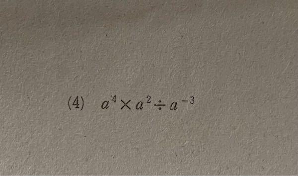 これって、答えa⁹ですか?