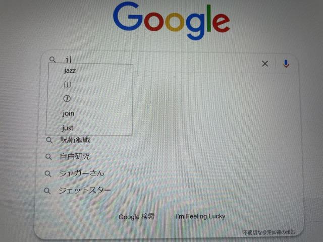 パソコンでGoogle検索をする時にGoogleの予測変換の上にさらに予測が出てくるのですがその上の部分を消すにはどうしたらよいでしょうか?