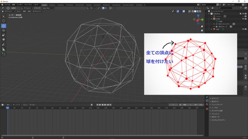 Blenderで画像右のようなメッシュ球を作りたいのですが頂点に球をつける場合、1つ1つオブジェクトを作成してスナップを使用して付けるしかないのでしょうか? 何か良い方法があれば教えてください…