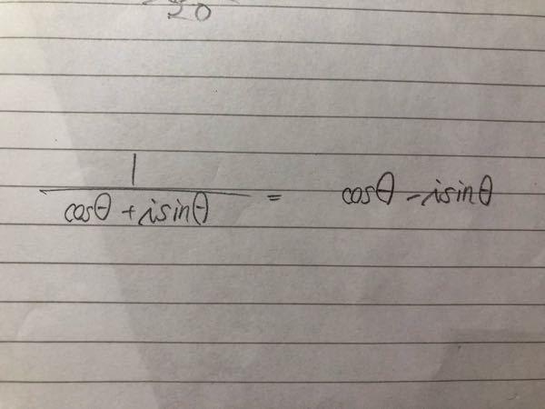 高校数学の質問です。 複素数の問題の一部なのですが、 これは、ド・モアブルの定理からこのように変形できるのでしょうか?