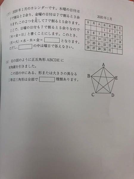 小学生でも分かりやすい解き方で教えて下さい。 お願いします。
