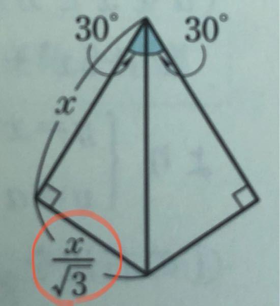 写真の丸で囲ったx/√3はどうやって導きますか?