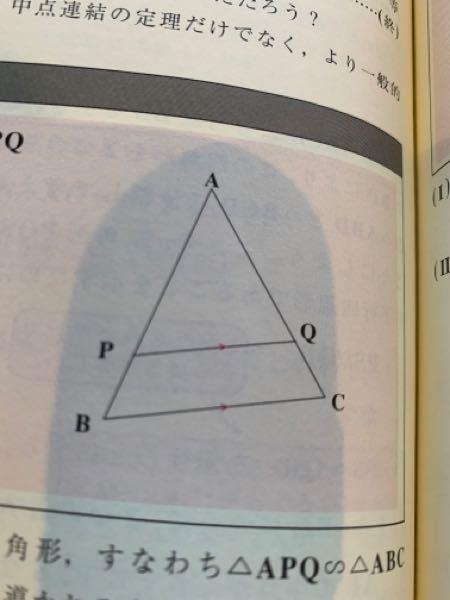 この三角形でAB:PB=AC:QCが成り立つのは何故ですか?三角形と比の定理にはなかったような気がするのですが。