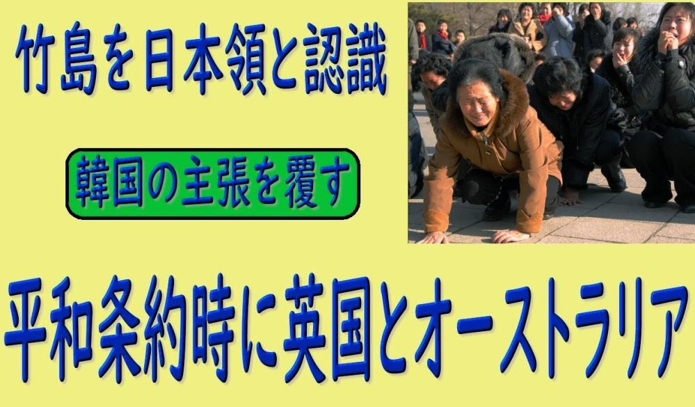 竹島を日本領と認識、SF平和条約時に英国とオーストラリア、韓国の主張を覆す。 https://news.yahoo.co.jp/articles/198f99cafedb316d715cb079735f4194693e219a (yahoo.news) 嘘バレた韓国で、このニュ-ス報道されるんだろうか?