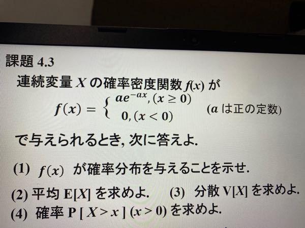 確率分布の問題なのですが(1)で確率分布を与えるとはどういう意味でしょうか?