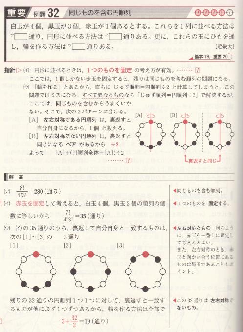 同じものを含む円順列についてお尋ねします。 (イ)についてですが、 7!/4!3!=35(通り)というのは、 7!のうち同じものを含む順列4!3!を除いていると理解しています。 ただ7!/4!3!は7C4の組合せの式と同じですが、 組合せの考え方もあるのでしょうか。もしありましたら、 どのように考えればいいのか教えていただけないでしょうか。