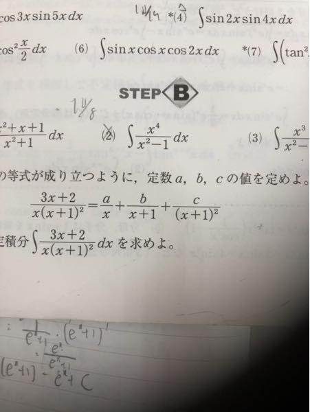 (2)の部分分数分解がわからないので教えてください
