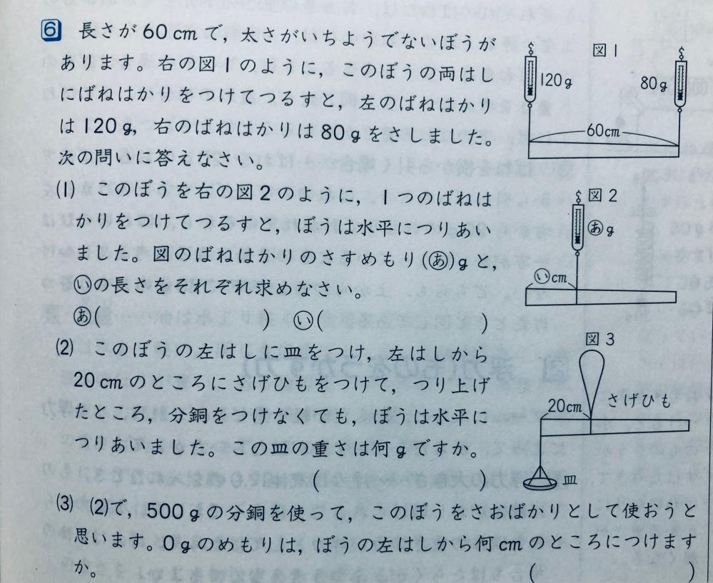 中学受験の理科の問題集に出て来ました。 やり方の分かる方答えとともに教えていただけませんか? 子供に聞かれましたが母親の私にはさっぱりです。