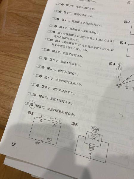 17番の答えが8.0Ωと小数点がつくのは何故ですか?