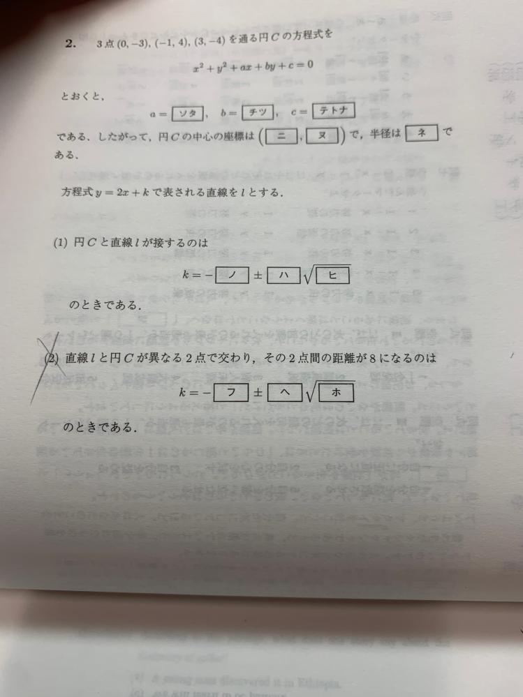 ⑵はどうやってとけばいいのでしょうか a.b.cはそれぞれ−6、−2、−15でした